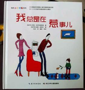 Kínai könyv