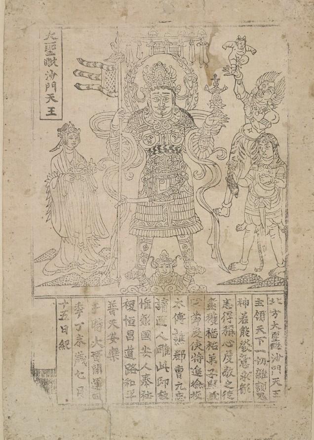 Vaiśravaṇa ábrázolása egy 10. századi imalapon